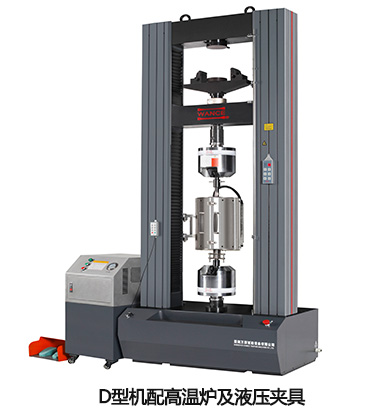 D型配高温炉液压夹具