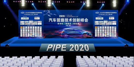 (改)万测受邀参加2020汽车管路技术创新峰会78.png