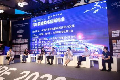 (改)万测受邀参加2020汽车管路技术创新峰会614.png
