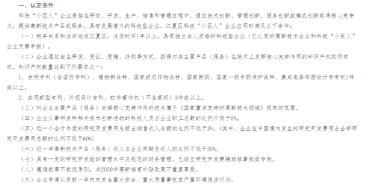 热烈祝贺湖北万测顺利通过武汉市科技小巨人企业认定339.png